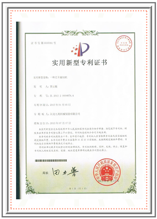 Patent for Utility Model